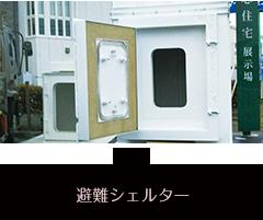 避難シェルターの開発・販売