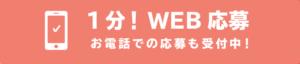 1分!WEB応募