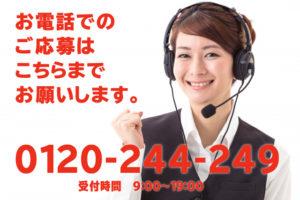 求人応募 0120-244-249